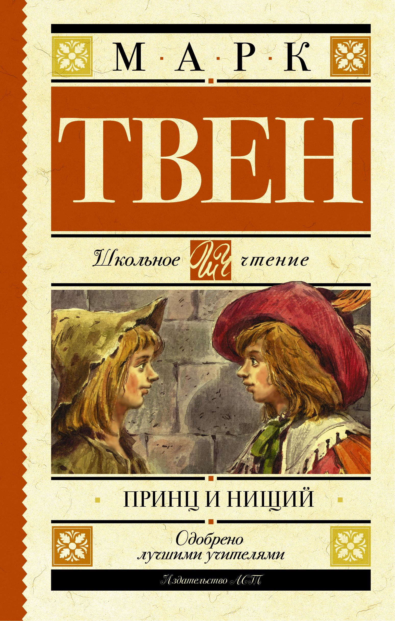 Принц и нищий ( Твен М.  )