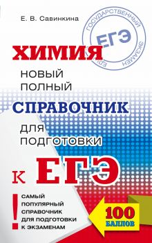 Савинкина Е.В. - ЕГЭ. Химия. Новый полный справочник для подготовки к ЕГЭ обложка книги