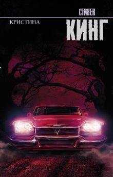 Кинг С. - Кристина обложка книги