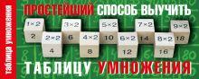 . - Простейший способ выучить таблицу умножения обложка книги