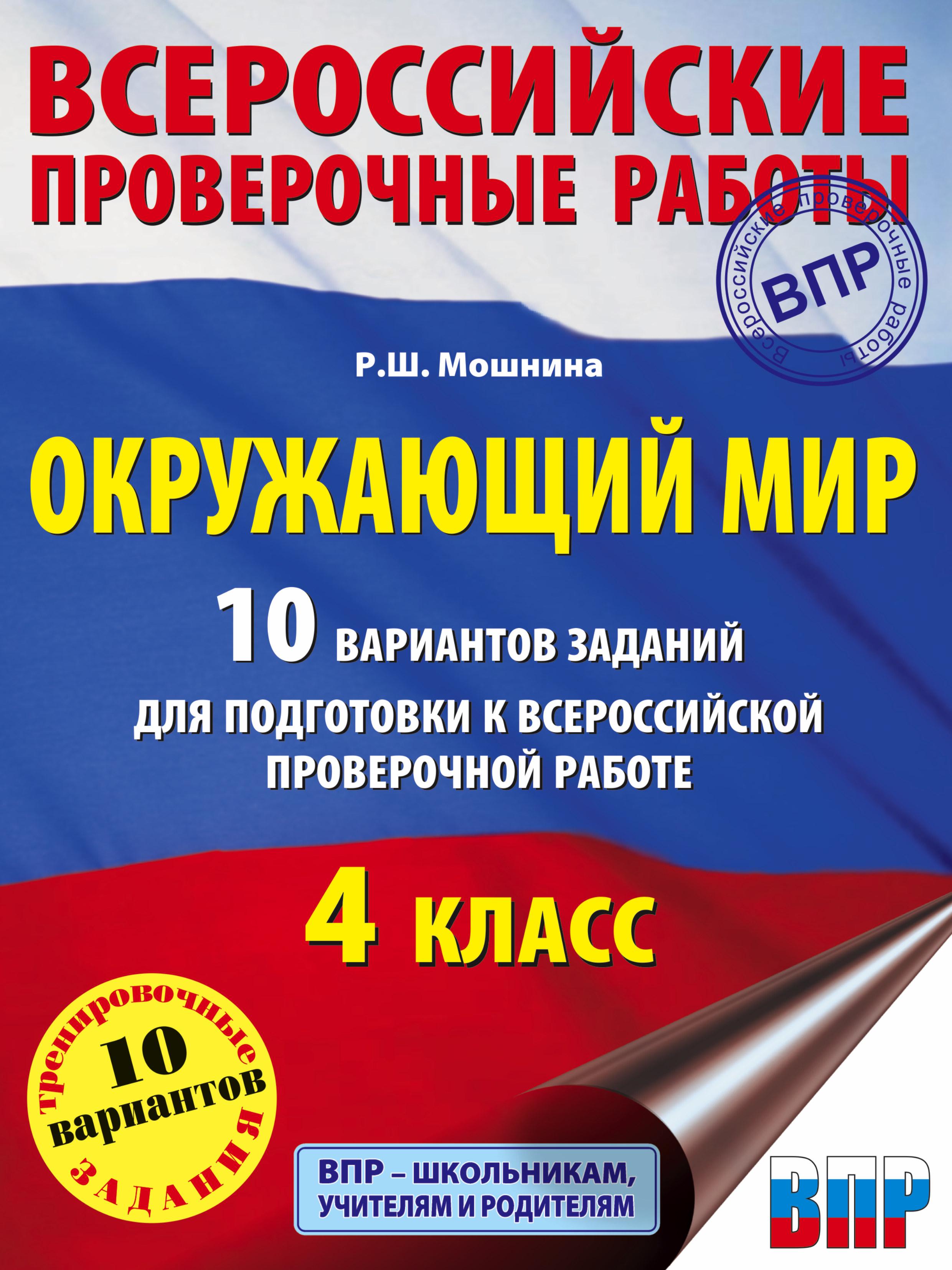 Окружающий мир. 10 вариантов заданий для подготовки к всероссийской проверочной работе. 4 класс ( Мошнина Р.Ш.  )