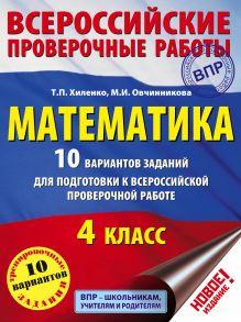 Хиленко Т.П., Овчинникова М.И. - Математика. 10 вариантов заданий для подготовки к всероссийской проверочной работе. 4 класс обложка книги