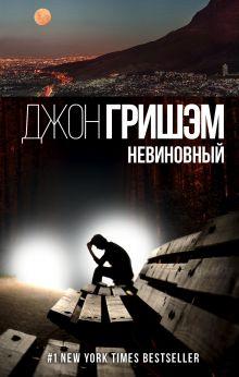 Гришэм Д. - Невиновный обложка книги