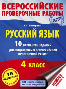 Батырева С.Г. - Русский язык. 10 вариантов заданий для подготовки к всероссийской проверочной работе. 4 класс обложка книги