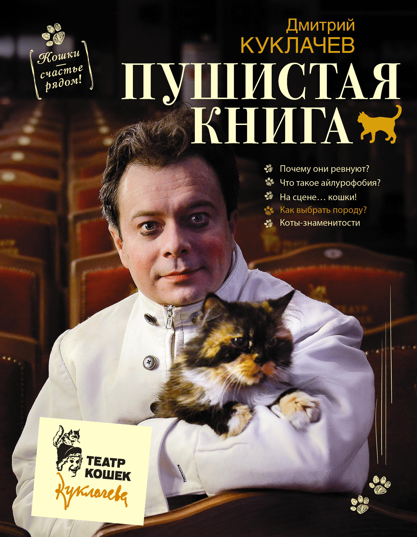 Пушистая книга. Кошки - счастье рядом! ( Куклачев Д.Ю.  )