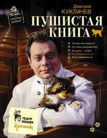 Куклачев Д.Ю. - Пушистая книга. Кошки - счастье рядом! обложка книги