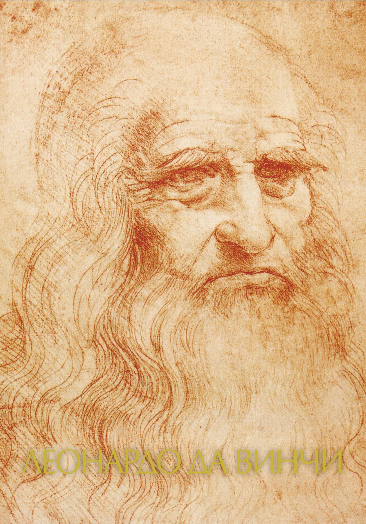 Леонардо да Винчи от book24.ru