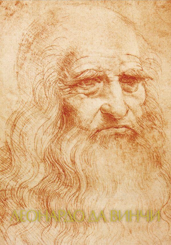 Леонардо да Винчи Непомнящий Н.Н.