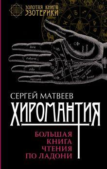 Матвеев С.А. - Хиромантия. Большая книга чтения по ладони обложка книги