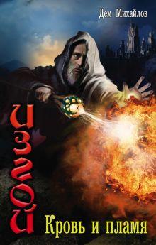 Михайлов Дем - Изгой: Кровь и пламя обложка книги