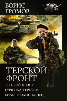 Громов Б.Н. - Терской фронт обложка книги
