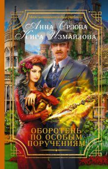 Орлова А., Измайлова К. - Оборотень по особым поручениям обложка книги