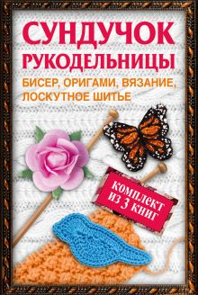 - Сундучок рукодельницы: бисер, вязание, лоскутное шитье, оригами обложка книги