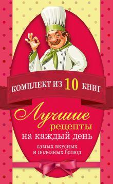 - Лучшие рецепты на каждый день самых вкусных и полезных блюд обложка книги