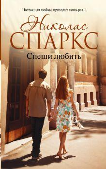 Спаркс Н. - Спеши любить обложка книги