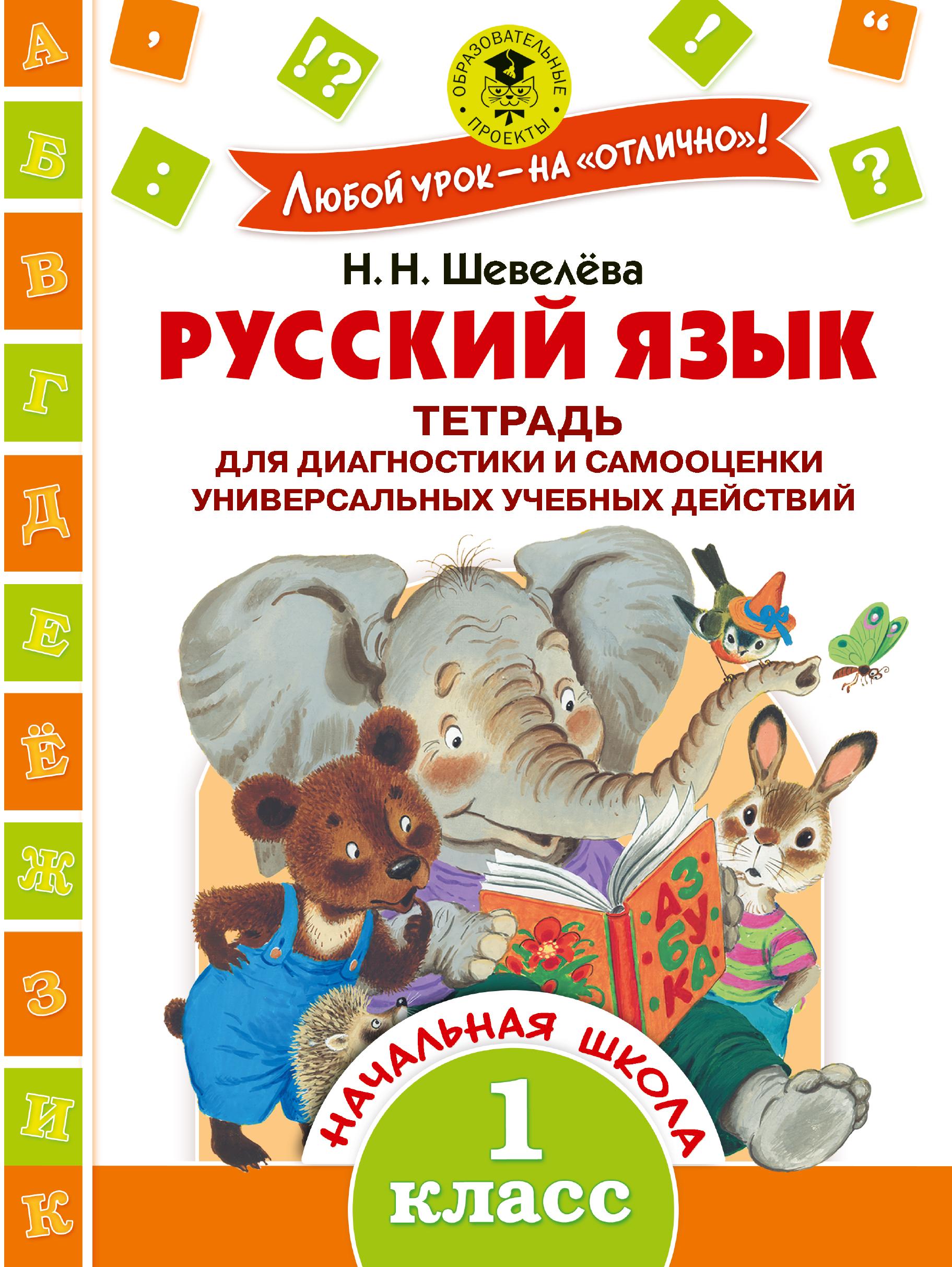 Русский язык. Тетрадь для диагностики и самооценки универсальных учебных действий. 1 класс ( Шевелёва Н.Н.  )