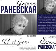Щеглов Д. - Фаина Раневская и её время обложка книги