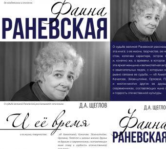 Фаина Раневская и её время Щеглов Д.