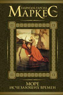 Гарсиа Маркес Г. - Море исчезающих времен обложка книги