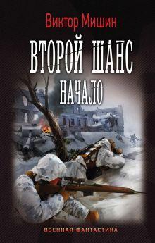 Мишин Виктор - Начало обложка книги