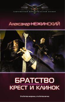 Нежинский Александр - Крест и клинок обложка книги