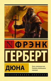 Герберт Ф. - Дюна обложка книги