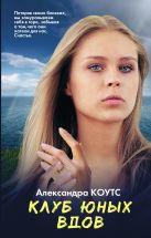 Коутс Александра - Клуб юных вдов' обложка книги