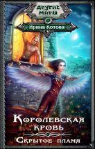 Котова И.В. - Королевская кровь. Скрытое пламя' обложка книги