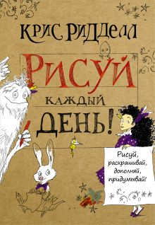 Ридделл Крис - Рисуй каждый день! обложка книги