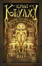 Гейман Н., Борхес Х., Уиллман М. - Культ Ктулху' обложка книги