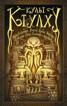 Гейман Н., Борхес Х., Уиллман М. - Культ Ктулху обложка книги