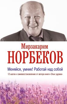 Норбеков М.С. - Меняйся, умник! Работай над собой обложка книги