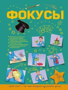 Ригарович В.А. - Фокусы обложка книги