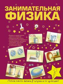 . - Занимательная физика обложка книги