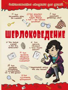 . - Шерлоковедение обложка книги