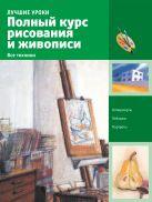 Купить Книга Полный курс рисования и живописи. Все техники . 978-5-17-096973-9 Издательство «АСТ»