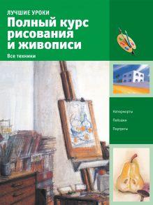 . - Полный курс рисования и живописи. Все техники обложка книги