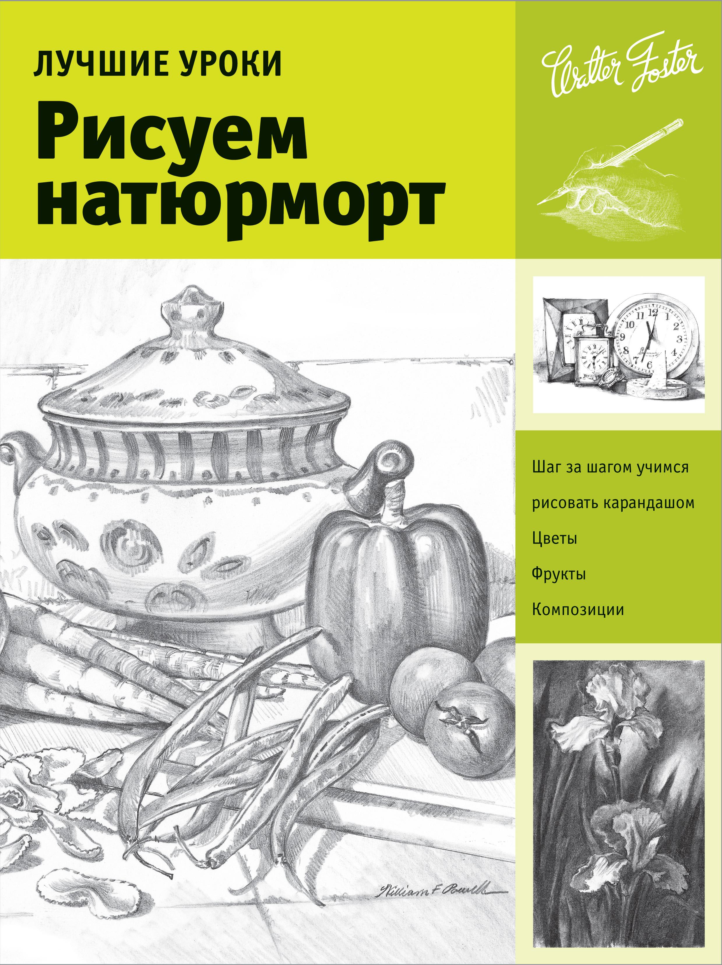 Рисуем натюрморт