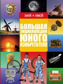 . - Большая энциклопедия юного изобретателя обложка книги