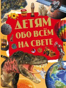 . - Детям обо всём на свете обложка книги