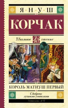 Корчак Януш - Король Матиуш Первый обложка книги