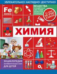 . - Химия обложка книги