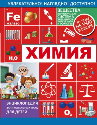 Химия .