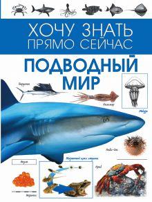 . - Подводный мир обложка книги