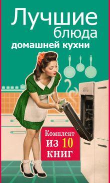 - Лучшие блюда домашней кухни. обложка книги
