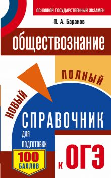 Баранов П.А. - ОГЭ. Обществознание. Новый полный справочник для подготовки к ОГЭ обложка книги