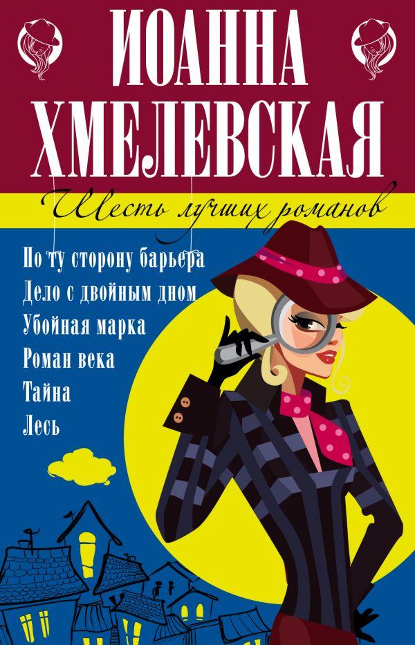 6 лучших романов Иоанны Хмелевской