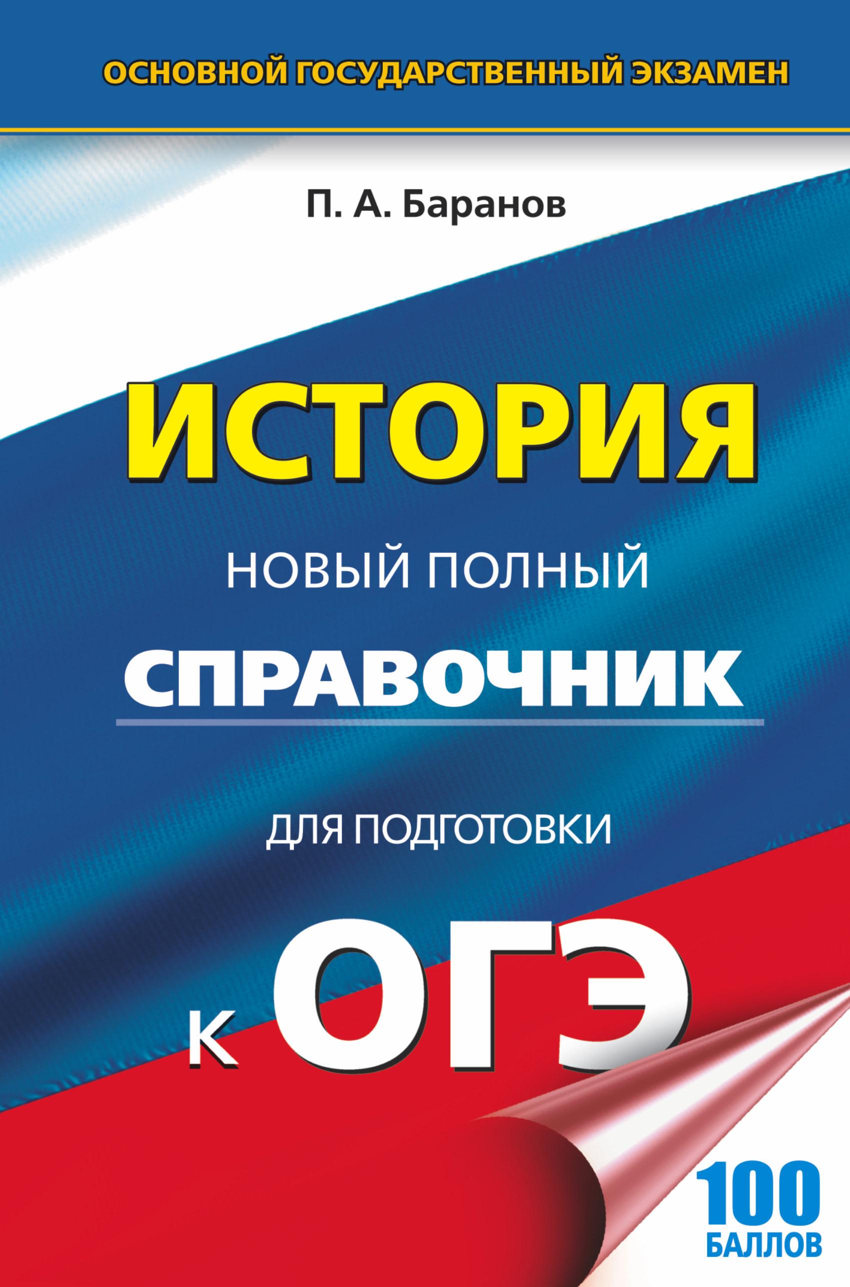 ОГЭ. История. Новый полный справочник для подготовки к ОГЭ ( Баранов П.А.  )