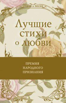 . - Лучшие стихи о любви обложка книги