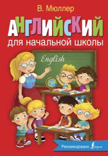 Мюллер В.К. - Английский для начальной школы обложка книги